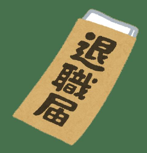 business_taisyoku_todoke (1)