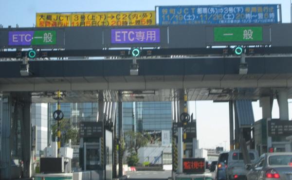 国交省「高速道路の料金所は全部ETC専用にしよう」