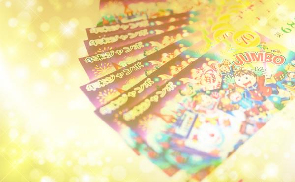 【速報】年末ジャンボ宝くじ1等7億円当選キタ━━━━(゚∀゚)━━━━!!