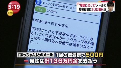 「出会い系サイト 詐欺 前田敦子」の画像検索結果