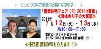 20110712tokyo.jpg