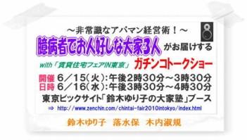 20100615_tokyo_bicsite_02.jpg