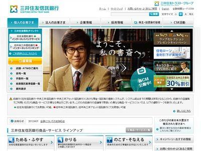 ラップ口座 三井住友信託銀行 三井住友トラスト・資産のミライ研究所