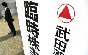 武田薬品工業、株式総会でアイルランド製薬大手「シャイアー」を約7兆円で買収することを承認。