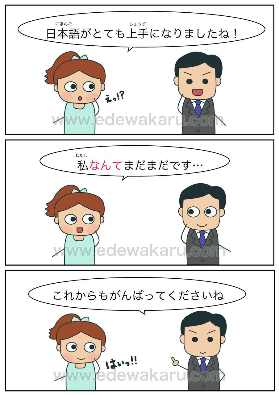〜など・〜なんか・〜なんて③(謙遜)|日本語能力試験 JLPT N3 ...
