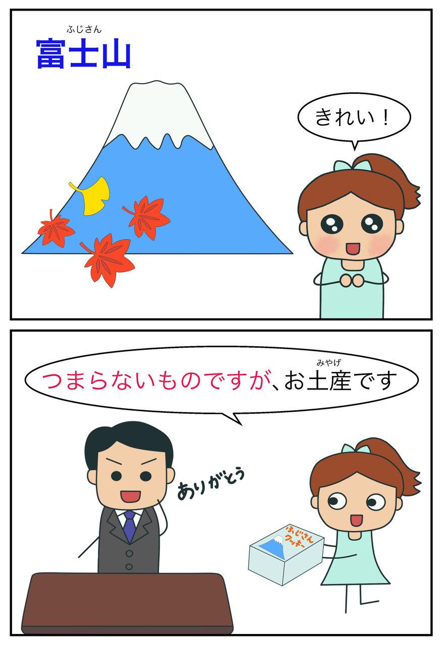 つまらないものですが… : 絵でわかる日本語