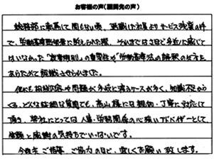 顧問先の声-日本CM