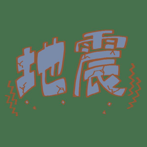 illustrain02-saigai10