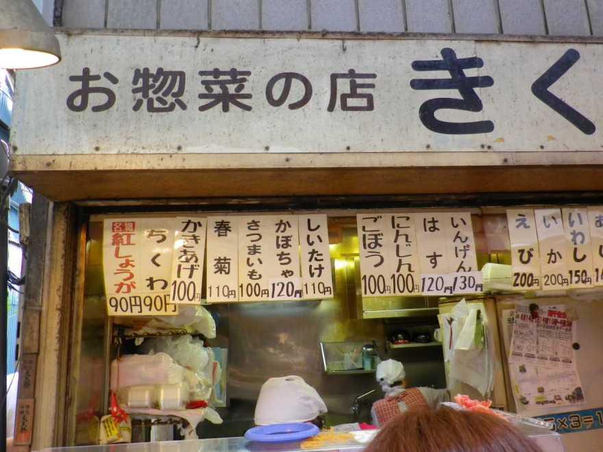 「ジョイフル三ノ輪 お惣菜の店きく」の画像検索結果