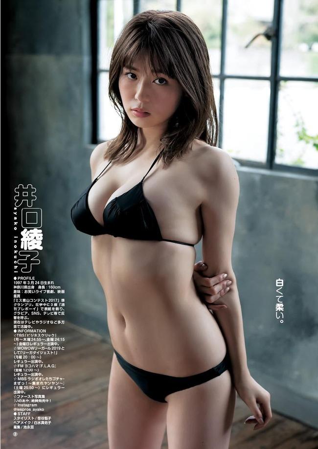 井口綾子 グラビア (10)