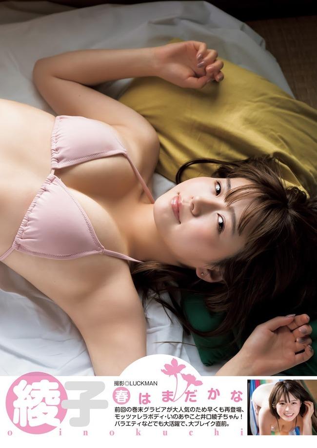 井口綾子 グラビア (42)