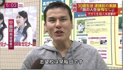 【代ゼミ刺傷事件】30歳予備校生が精神鑑定で無罪になる可能性 ...