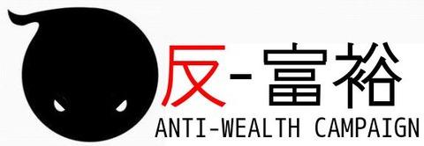 反富裕活動とは