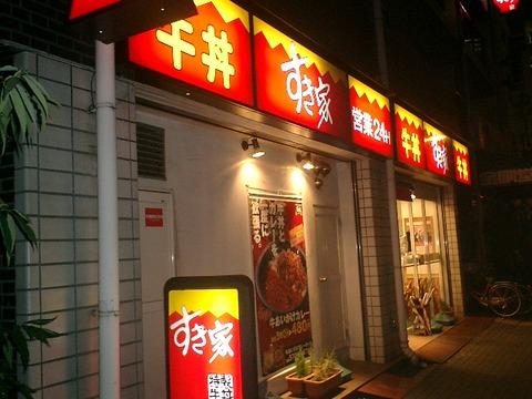 Sukiya-Front