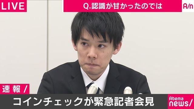 コインチェック会見内容社長涙目