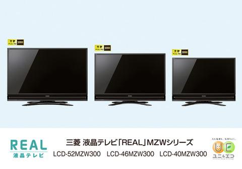 三菱の液晶テレビREAL