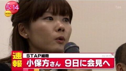 小保方晴子さんの会見は4月9日