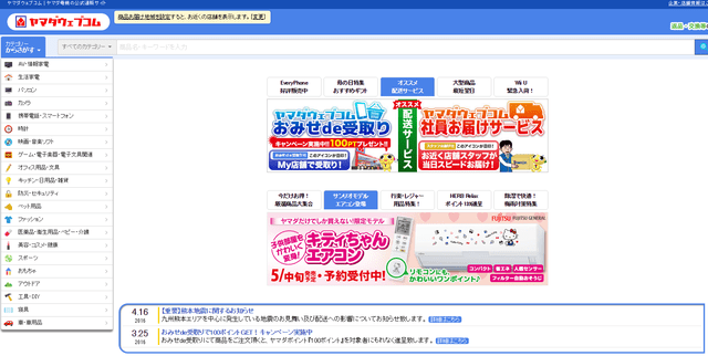 http://www.yamada-denkiweb.com/