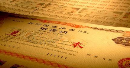 日本国債がマイナス金利でも売れる理由