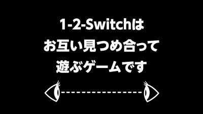 s_1-2-switch タイトル