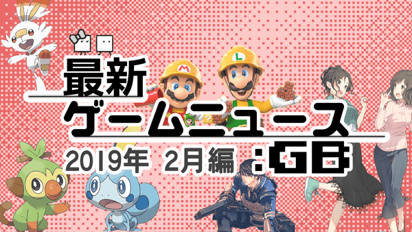 ゲームニュース_201902