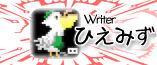 hiemizu_icon.jpg