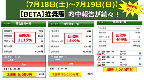 71819【BETA】的中