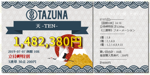 tazuna1