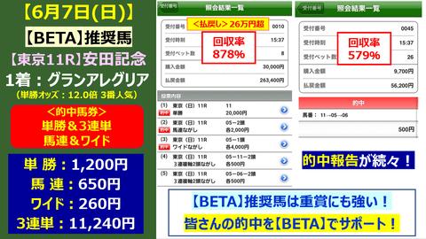 67【BETA】的中