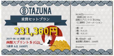 tazuna2