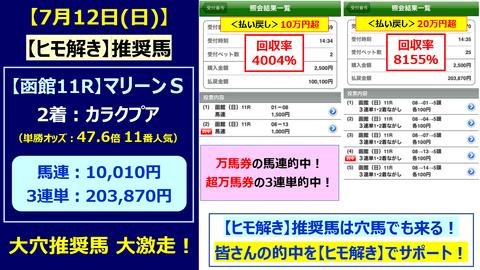 712【ヒモ解き】的中