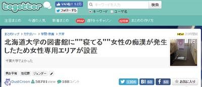 l_f170126_hokudai_2
