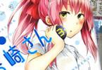 鏡ユーマ 「結崎さんはなげる!」3巻