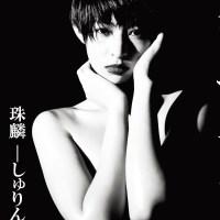 モデル・日南響子(20)が決意のヌードで色白くびれボディを披露www美脚がたまらんwww【エロ画像】