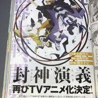 少年ジャンプの名作漫画『封神演義』、再びテレビアニメ化決定!!