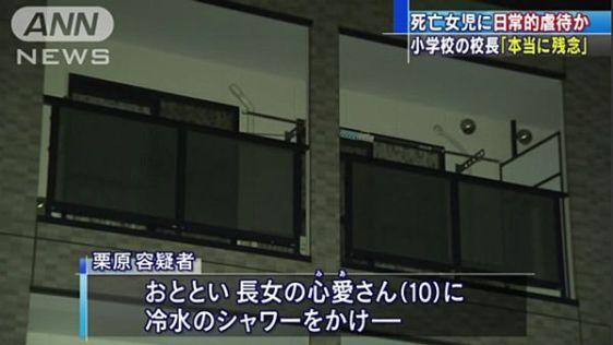 「千葉 野田 虐待」の画像検索結果
