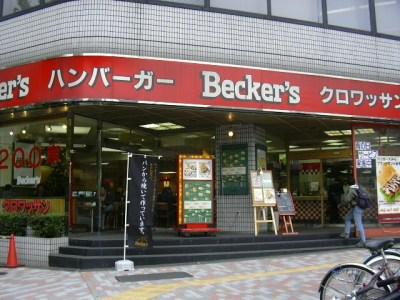 「大塚 ベッカーズ」の画像検索結果