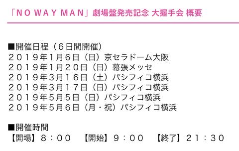 スクリーンショット 2019-01-05 5.18.09