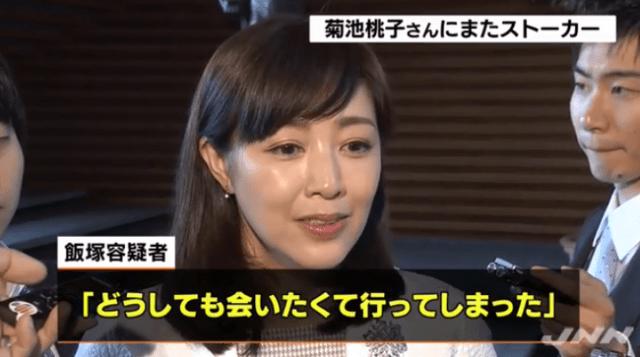 菊池桃子さんに再びストーカー容疑、男を逮捕 TBS NEW