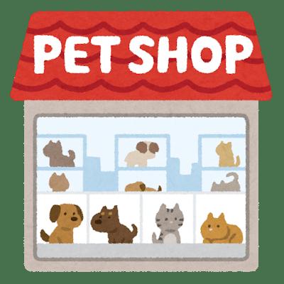 building_petshop_dog_cat