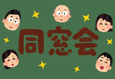 dousoukai_text (1)