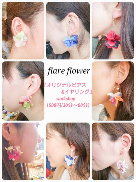 flare flower-1