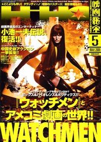 映画秘宝-2009-5