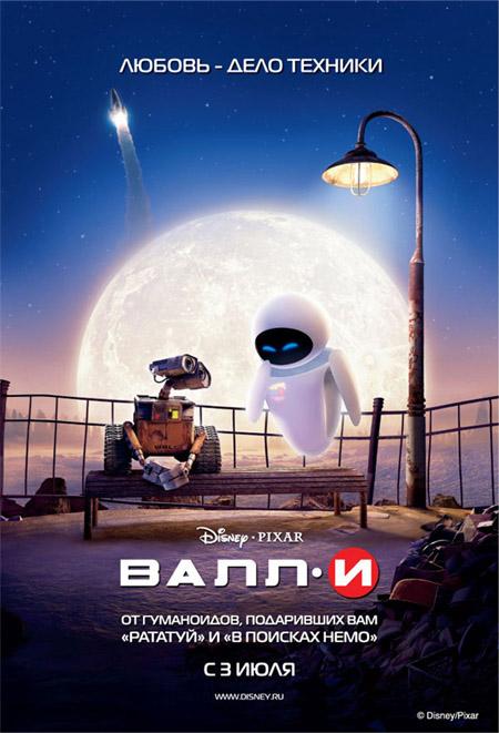 WALL・E-ウォーリー-ロシアン・ポスター-1