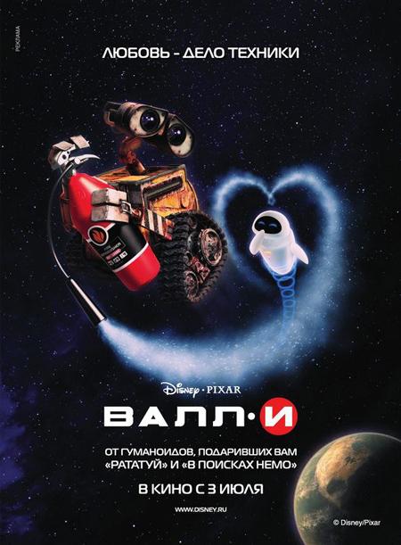 WALL・E-ロシアン・ポスター