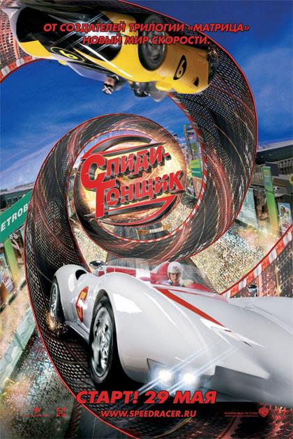 スピードレーサー-ロシア版ポスター