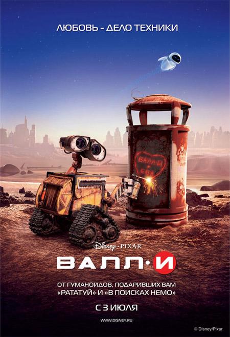 WALL・E-ウォーリー-ロシアン・ポスター-3