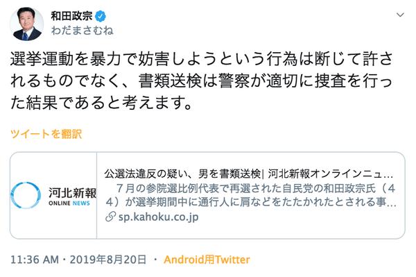 スクリーンショット 2019-08-21 2.26.37
