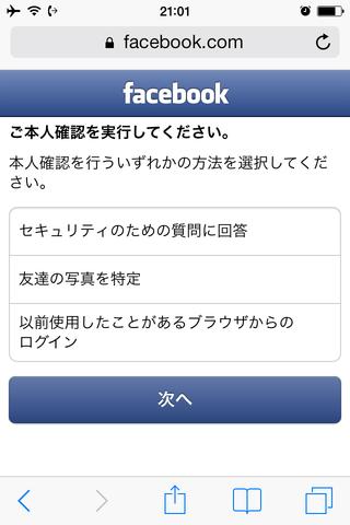 facebook_err2