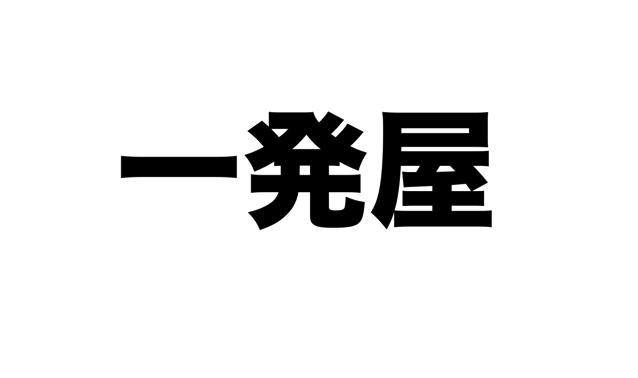 スクリーンショット 2018 01 09 15 00 50